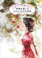 Kisetsu wo Tanoshimu Watashi Dake no Jikan (Coloring Book)