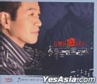 Cai Xiao Hu Qing Ge - Jin Sheng Zui Ai De Ren Karaoke (VCD)