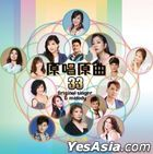 Original Singers & Melody 33 Karaoke (DVD)