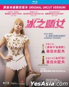 I, Tonya (2017) (Blu-ray) (Original Uncut Version) (Hong Kong Version)