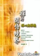 Chan De Kai Wu Jing Jie -- Chan Sheng Huo