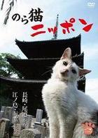 Noraneko Nippon - Nagasaki Onomichi Kara Enoshima Hakodate Made (DVD) (Japan Version)