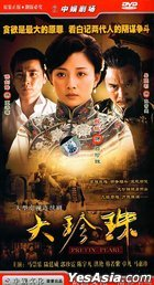 Pretty Pearl (H-DVD) (End) (China Version)