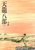 Demi-Gods and Semi-Devils (Vol. 2) (Taiwan Version)