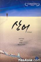 A Shark (DVD) (Korea Version)