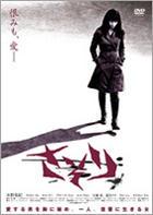 Sasori (DVD) (Japan Version)