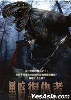 Dark Nemesis (DVD) (Taiwan Version)