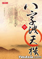 Ba Zi洩 Tian Ji ( Zhong )