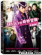 JOJO的奇妙冒险 不灭钻石 (2017) (DVD) (台湾版)