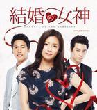Goddess of Marriage (DVD) (Japan Version)