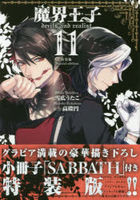 Makai Ouji: Devils and Realist 11 (Special Edition)