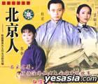 Bei Jing Ren (VCD) (China Version)