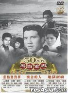 1950s Classic Film Series 4 (DVD) (Taiwan Version)