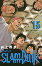 SLAM DUNK 15 (New Edition)