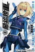 Heavy Object (Vol.1) (Fictions)