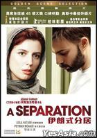 A Separation (2011) (VCD) (Hong Kong Version)