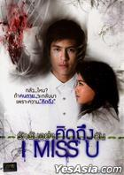 I Miss U (DVD) (Thailand Version)