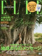 ELLE JAPON 11915-08 2020