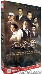 Wu Ming Zhe (2015) (H-DVD) (Ep. 1-38) (End) (China Version)