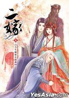 Er Jia  Juan Wu : Jin Sheng Yuan Jia You Qing Lang