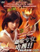 Teppan Shojo Akane!! (DVD) (End) (Taiwan Version)