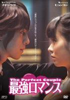 The Perfect Couple (DVD) (Japan Version)