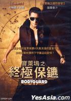 Bodyguard (2011) (DVD) (Taiwan Version)