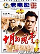Shi Yue de Feng Yun (DVD) (China Version)