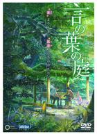 The Garden of Words (DVD) (Multi-Language Subtitles) (Japan Version)