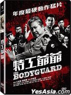 The Bodyguard (2016) (DVD) (Taiwan Version)