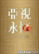 亞視永恆 (6CD) - 群星