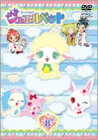 Jewel Pet (DVD) (Vol.8) (Japan Version)