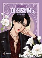 True Beauty Comic Book (Vol. 3) (Korean Version)