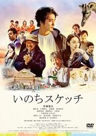 The Sketch of Life (DVD) (Japan Version)