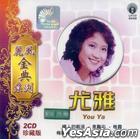 You Ya -  Li Feng Jin Qu Xi Lie (2CD) (Malaysia Version)