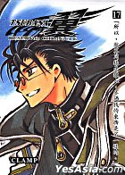 Tsubasa - RESERVoir CHRoNICLE (Vol.17) (Deluxe Edition)
