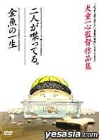 Futari ga shabetteru / Kingyo no Isshou Inudou Isshin Kantoku Sakuhinshuu (Japan Version)