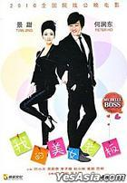 My Belle Boss (2010) (DVD-9) (DTS Version) (China Version)