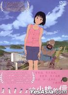 A Letter To Momo (DVD) (Taiwan Version)