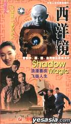 Shadow Magic (VCD) (China Version)