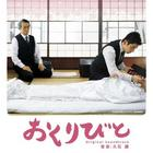 Departures (Okuribito) Original Soundtrack (Japan Version)