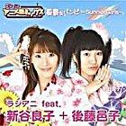 Radio Yuuutsu na Bambi - Summer Girls (Japan Version)
