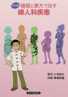 manga suimin to kampou de naosu fujinka shitsukan