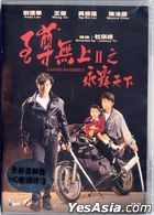 Casino Raiders II (1991) (DVD) (Remastered) (Hong Kong Version)