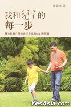 我和兒子的每一步--關於教養自閉症孩子常見的50個問題