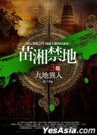 Miao Xiang Jin Di 3  Jiu Di Yi Ren< Wan Jie Pian>