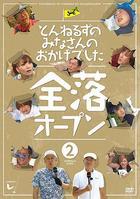 TUNNELS NO MINASAN NO OKAGEDESHITA ZENRAKU OPEN 2 (Japan Version)