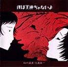 Boku wa Tenshi ja Nai yo (Japan Version)
