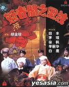 The Fate of Lee Khan (VCD) (China Version)