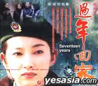 Seventeen Years (VCD) (China Version)